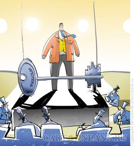 Карикатура: Ипотека по силам, Подвицкий Виталий