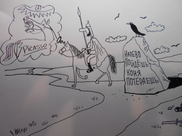 Карикатура: На распутье, Петров Александр