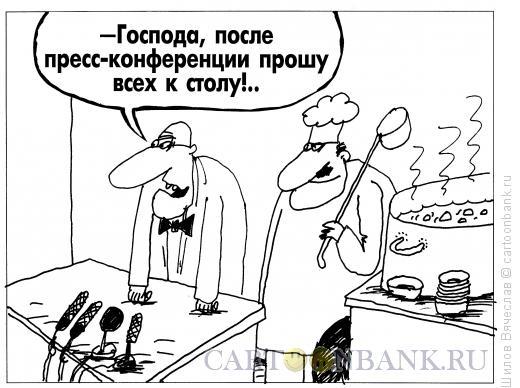 Карикатура: Полевая кухня, Шилов Вячеслав
