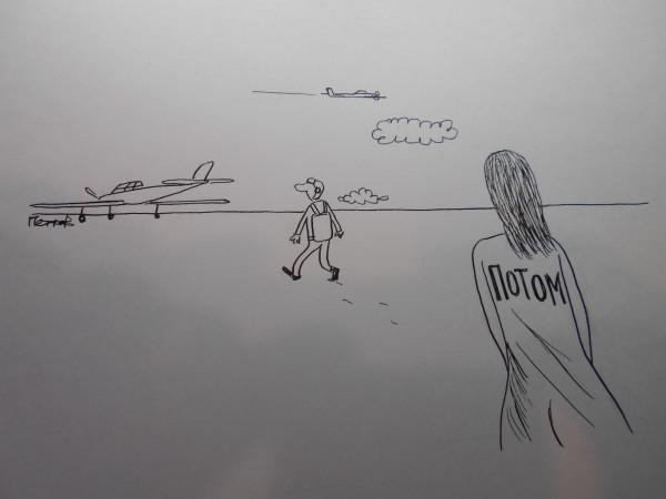 Карикатура: Самолеты и девушки, Петров Александр