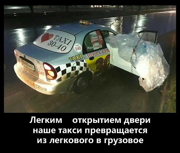 Мем: Грузовое такси, Радуга