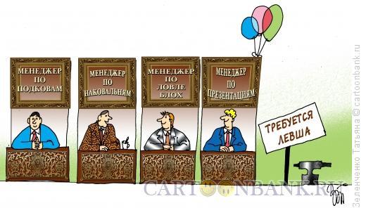 Карикатура: Левша, Зеленченко Татьяна