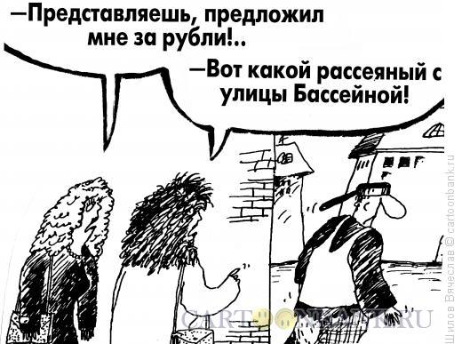 Карикатура: Рассеянный, Шилов Вячеслав