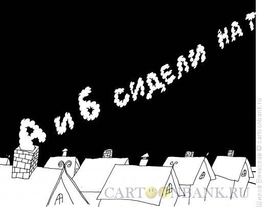 Карикатура: А и Б, Шилов Вячеслав