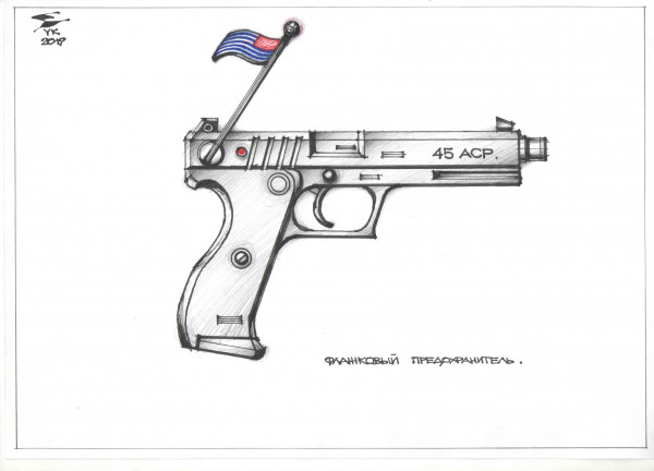 Карикатура: Флажковый предохранитель ., Юрий Косарев