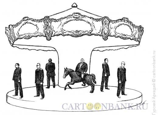 Карикатура: карусель, Гурский Аркадий