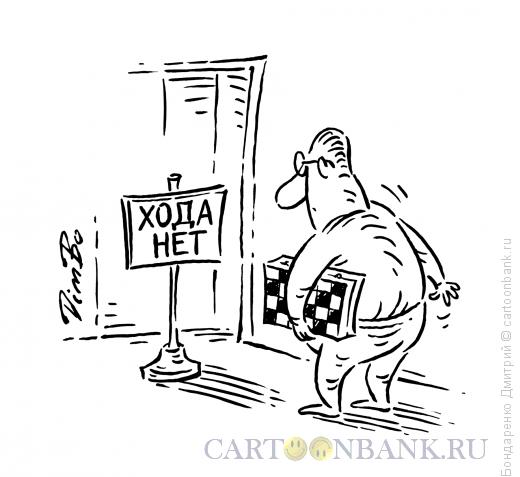Карикатура: Хода нет!, Бондаренко Дмитрий