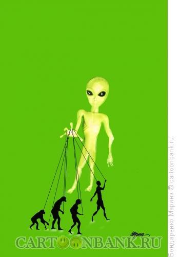 Карикатура: Эволюция  С ИНОПЛАНЕТЯНАМИ, Бондаренко Марина