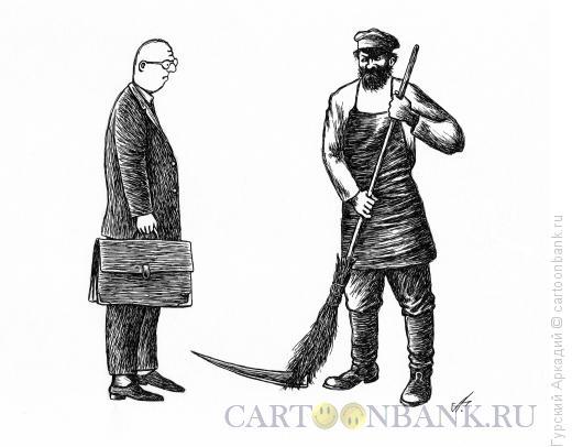 Карикатура: дворник с косой, Гурский Аркадий