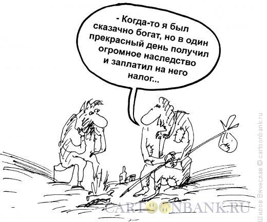 Карикатура: Наследство, Шилов Вячеслав