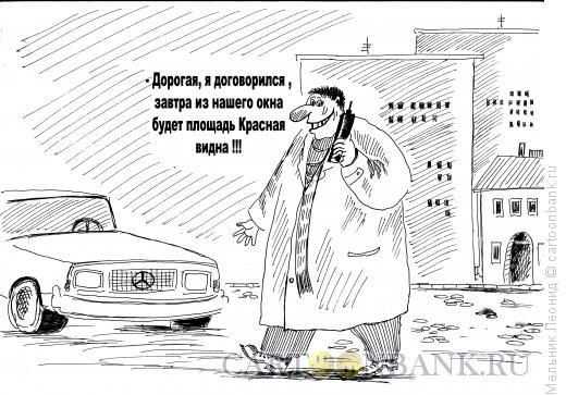 Карикатура: Все пучком!, Мельник Леонид