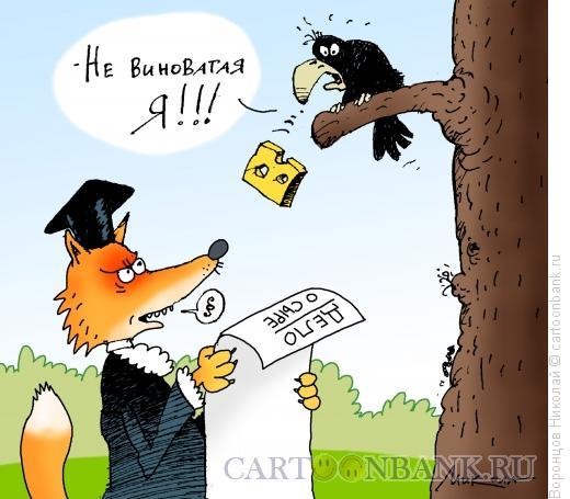 Карикатура: Дело о сыре, Воронцов Николай