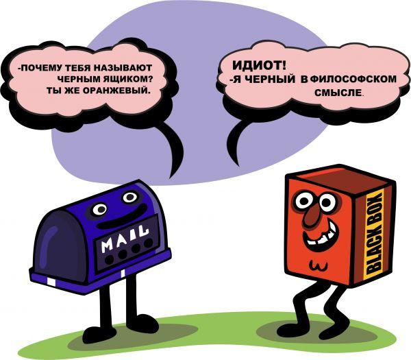 Карикатура: �з жизни ящиков, somnambula