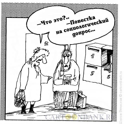 Карикатура: Повестка на опрос, Шилов Вячеслав