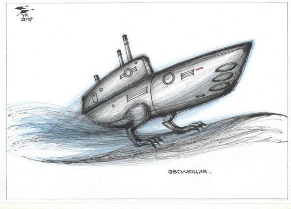Карикатура: Эволюция . Подводные лодки выходят на берег ., Юрий Косарев