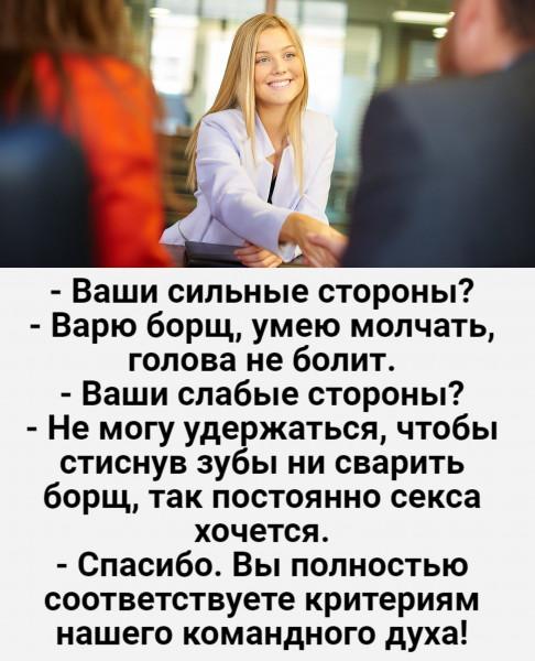 Мем: Собеседование., Гексоген