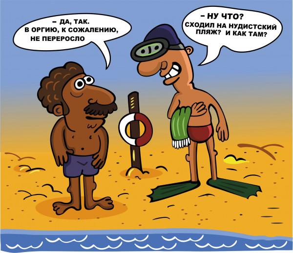 Карикатура: На пляже, somnambula