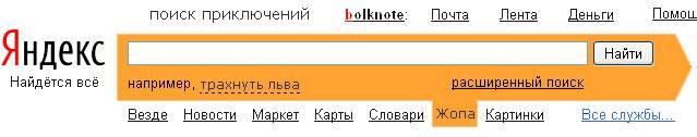 Мем: Новый сервис Яндекс-жопа подберёт  приключения по вашему вкусу...