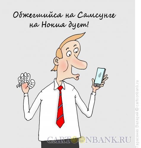 Карикатура: Огнеопасный телефон, Тарасенко Валерий