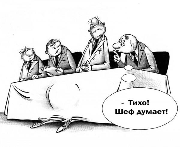 Мем: Главная проблема умных людей:  они думают, что начальники тоже думают..., Evgeny Buratino