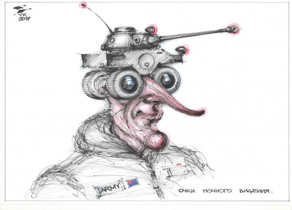 Карикатура: Очки ночного видения . Новые разработки пентагона ., Юрий Косарев