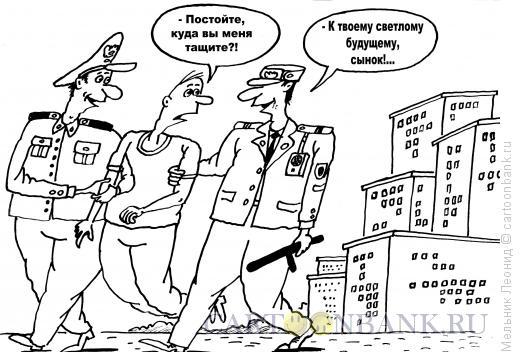 Карикатура: Ты будешь в армии!, Мельник Леонид