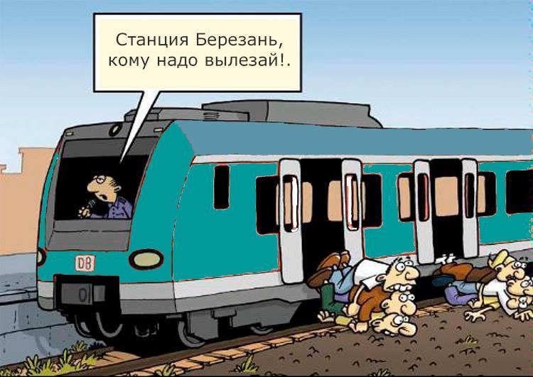 Мем: Хорошо погуляли - это когда утром  возвращаешься домой на метро. А метро то в твоём городе - нет!, Evgeny Buratino