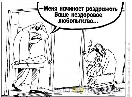 Карикатура: Любопытство, Шилов Вячеслав