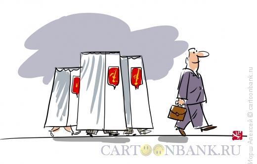 Карикатура: Навстречу выборам, Иорш Алексей