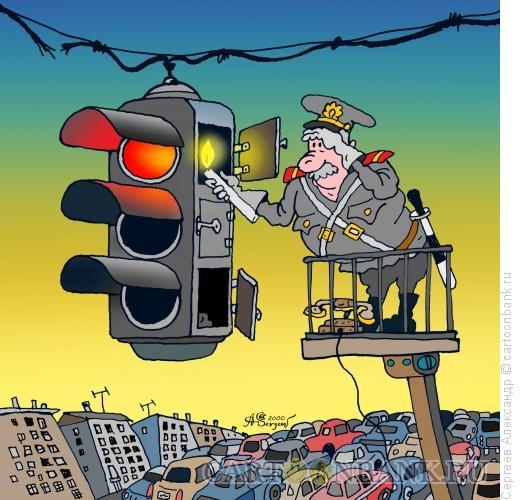 Карикатура: Светофор, Сергеев Александр