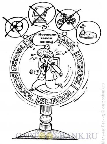 Карикатура: Учиться, учиться и еще раз учиться, Мельник Леонид