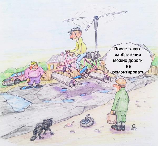 Карикатура: Эх дороги, Serrega
