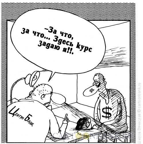 Карикатура: Бедный доллар, Шилов Вячеслав