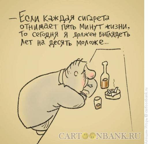 Карикатура: курящий, Алёшин Игорь