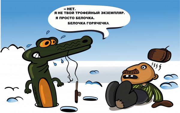 Карикатура: Случай на рыбалке, somnambula