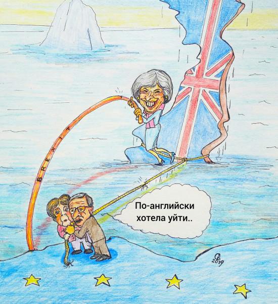 Карикатура: Brexit, Serrega