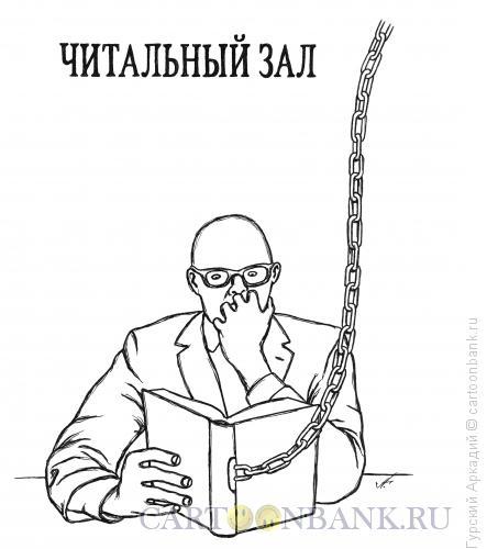 Карикатура: читатель, Гурский Аркадий
