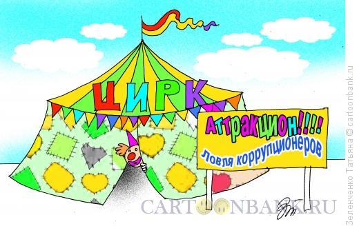 Карикатура: Цирк, Зеленченко Татьяна
