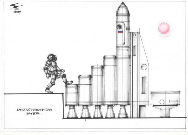 Карикатура: Многоступенчатая ракета ., Юрий Косарев