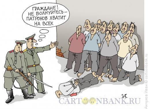 Карикатура: Расстрел толпы, Анчуков Иван