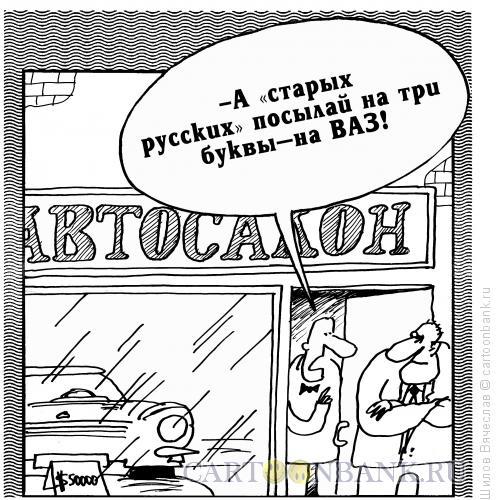 Карикатура: Три буквы, Шилов Вячеслав