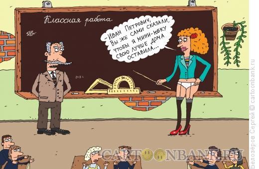 Карикатура: Мини-юбка, Белозёров Сергей