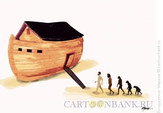 Карикатура: Ной, Зволюция, Бондаренко Марина