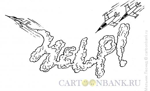 Карикатура: Помогите, Мельник Леонид