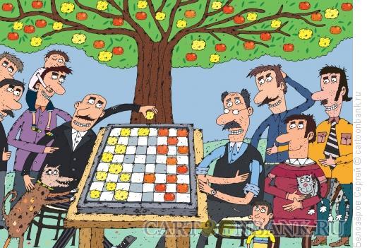 Карикатура: Игра, Белозёров Сергей