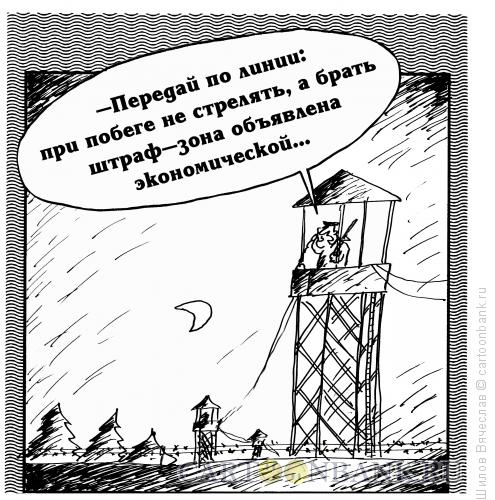 Карикатура: Экономическая зона, Шилов Вячеслав