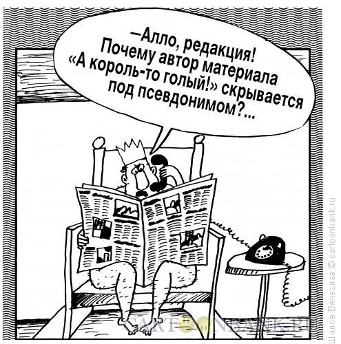 Карикатура: Голый король, Шилов Вячеслав