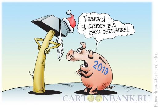 Карикатура: Сдержу обещания, Кийко Игорь