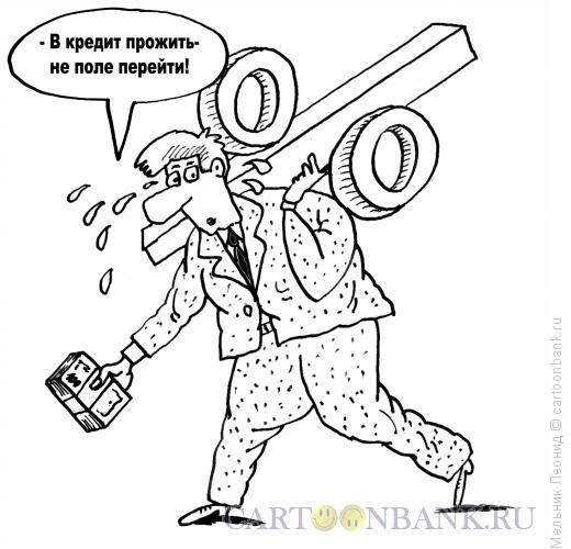 Карикатура: Жить в кредит, Мельник Леонид