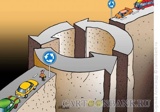 Карикатура: ЗНАКИ на дорогах, Сергеев Александр